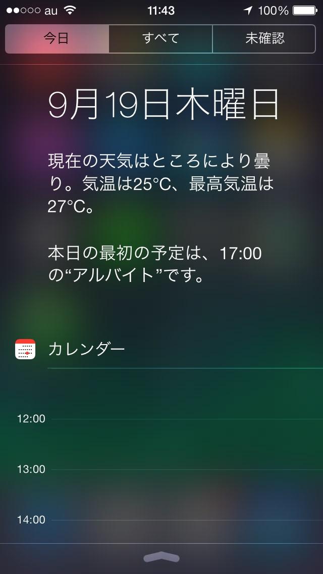 iOS7-notice