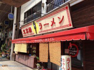 shianbashi-ramen