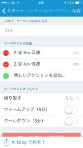 runkeeper-setting
