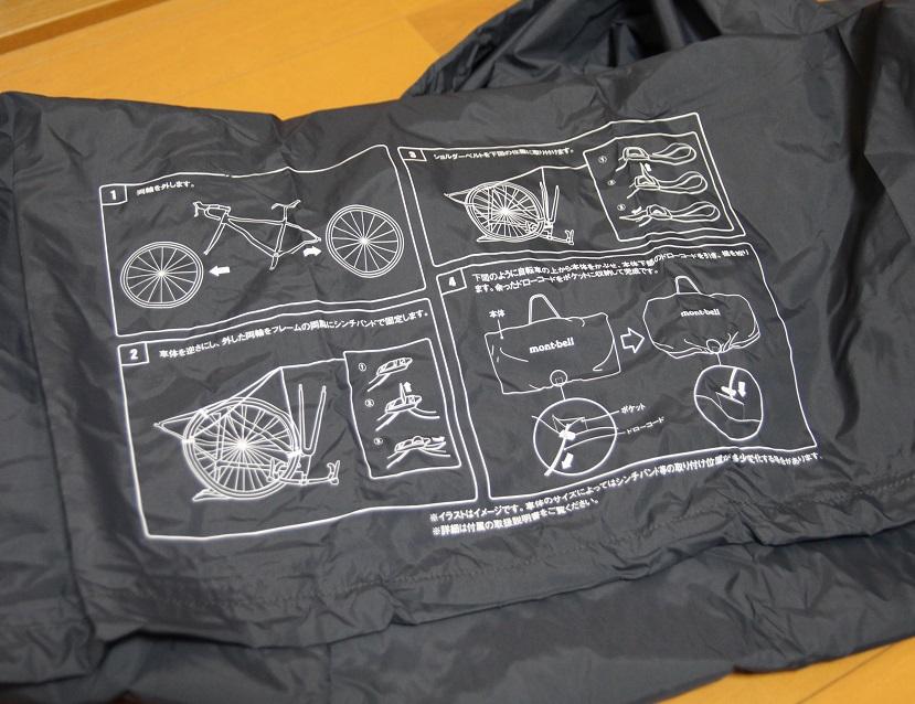 compact-rinko-bag-instruction