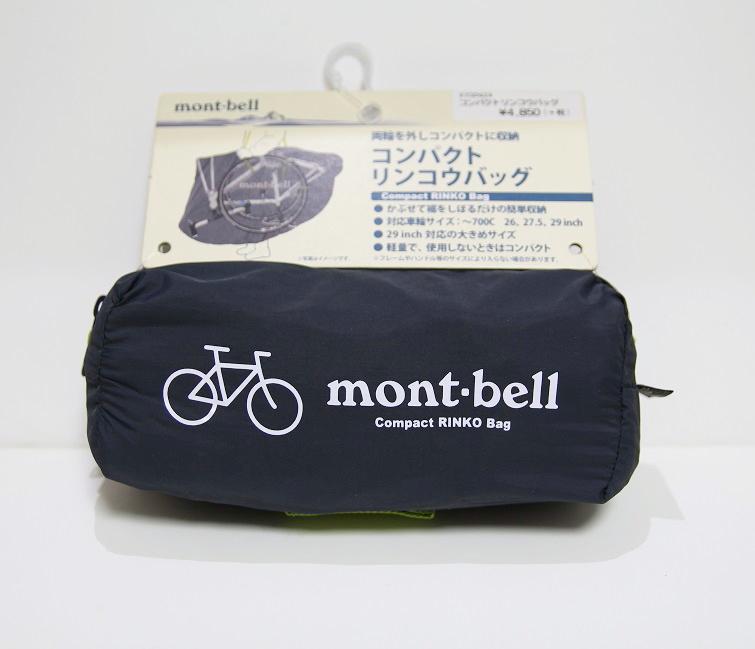 compact-rinko-bag