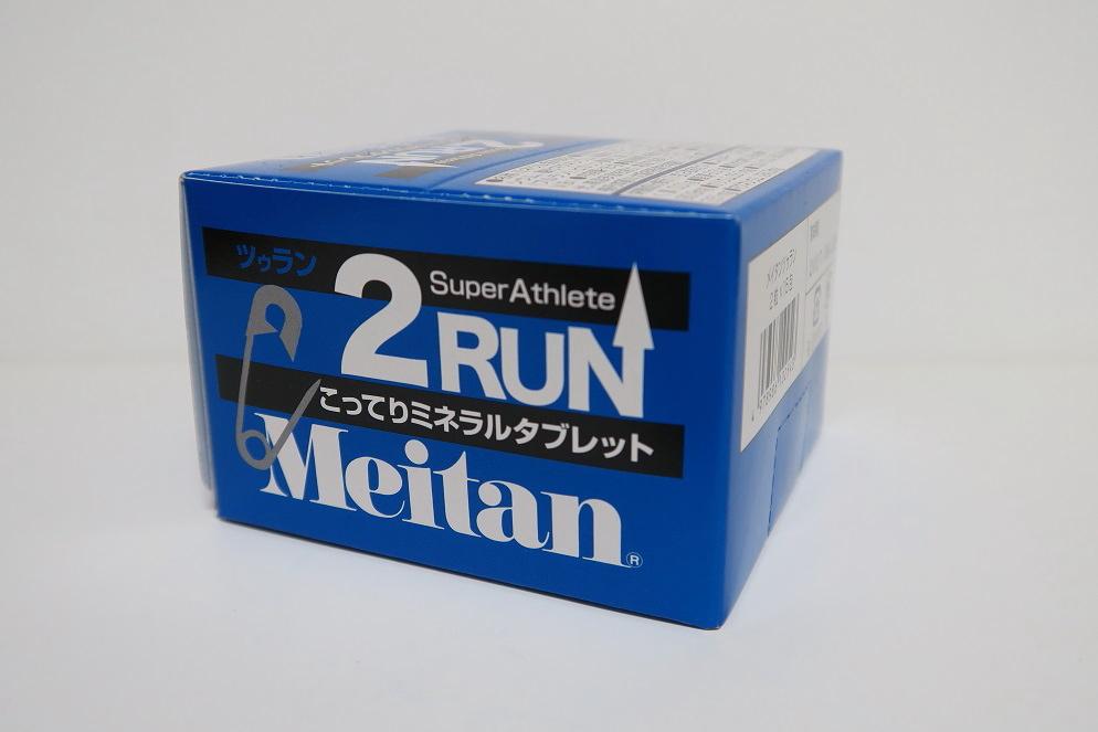 2run_box