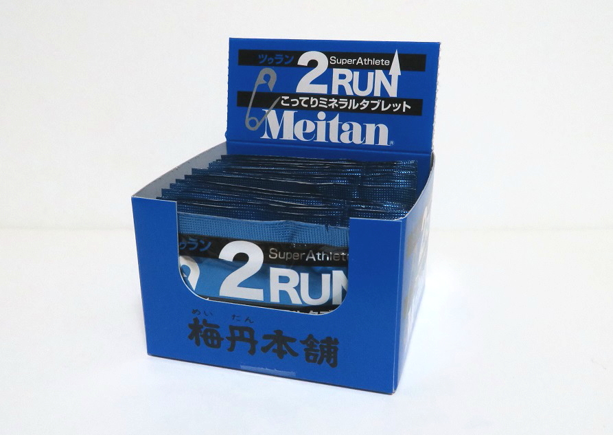 2run_open_box