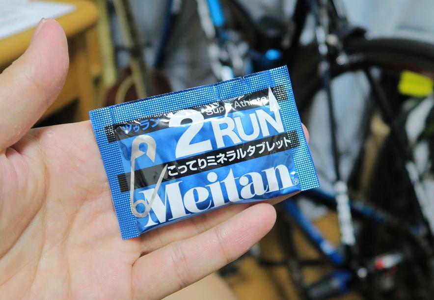 2run_package
